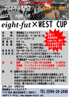 eight-futwestcup.jpg